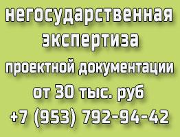 негосударственная экспертиза проектной документации от 30 тыс. руб