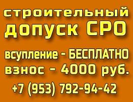 строительный допуск СРО бесплатно