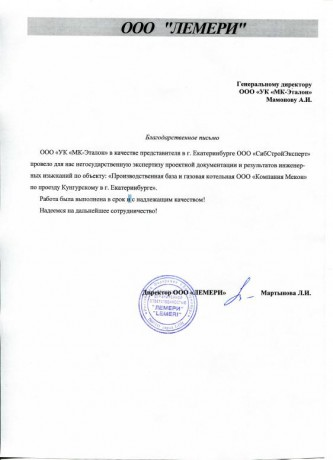 "ООО ""ЛЕМЕРИ"""