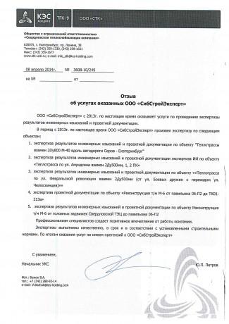 "ООО ""СибСтройЭксперт"""