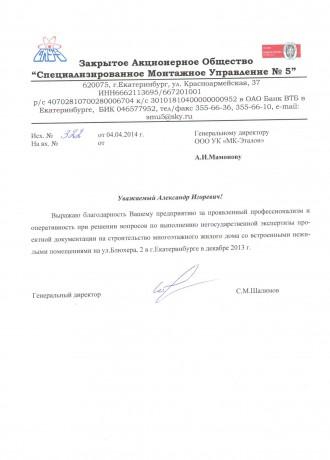 """ЗАО """"Специализированное Монтажное управление №5"""""""