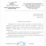 """ЗАО """"Уралгзстой"""""""