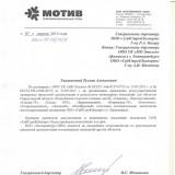 """Телекоммуникационная группа """"Мотив"""""""