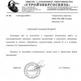 """ООО """"Стройэнергосвязь"""""""