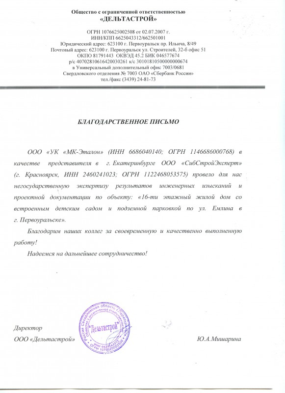 уральский банк оао сбербанк россии г екатеринбург бик 046577674 инн как войти в webmoney без телефона